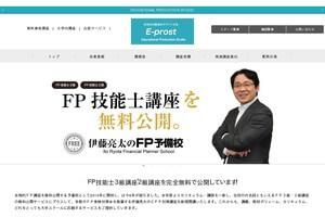 伊藤亮太先生のFP予備校