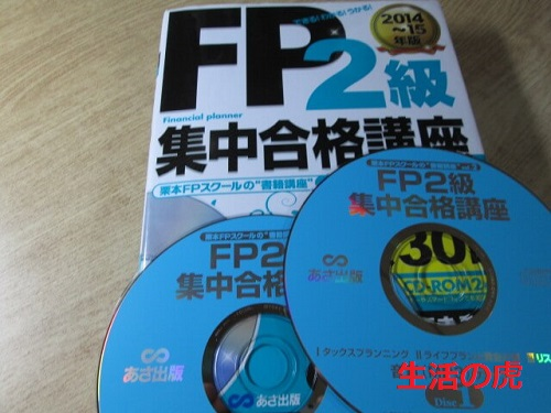 FP2級級集中合格講座1