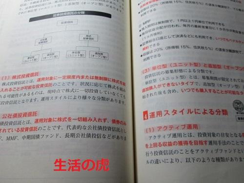 FP2級級集中合格講座4