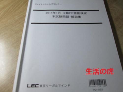 LEC・FP2級過去問レジュメ1