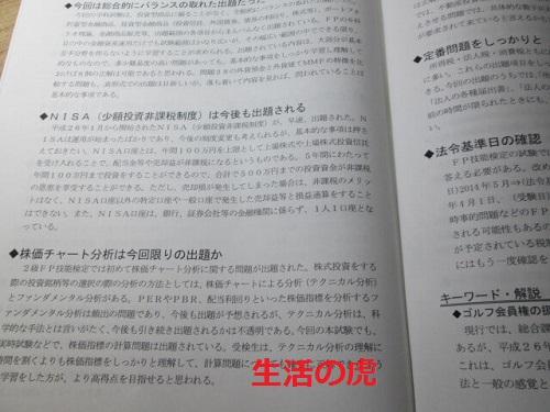 LEC・FP過去問レジュメ3