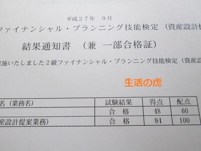 FP2級の試験結果は合格!