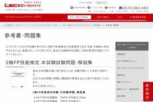LEC東京リーガルマインドFP講座「参考書・問題集」