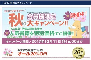 TAC出版、2017年秋の大キャンペーン