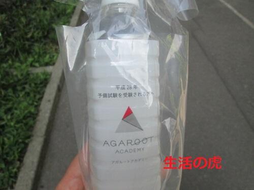 アガルートのペットボトル1