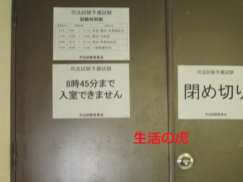予備試験会場の入室時間