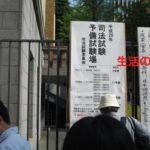 予備試験、早稲田大学会場
