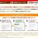 LEC教育ローン分割手数料キャンペーン