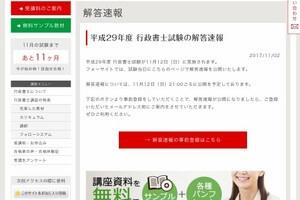 フォーサイト行政書士試験、解答速報
