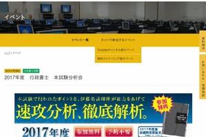 伊藤塾、本試験分析会ページ