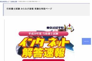 東京法経学院行政書士講座、解答速報ページ