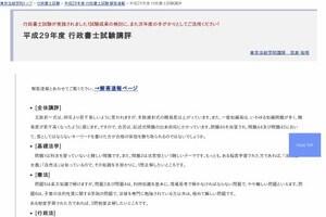東京法経学院、平成29年行政書士試験講評ページ