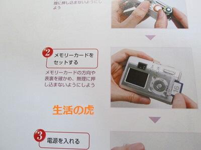 デジタルカメラの使い方、写真入り