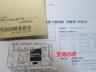 平成30年度予備試験の受験票
