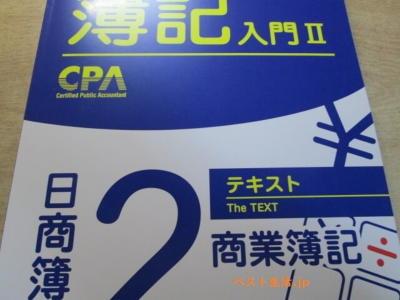 簿記2級テキスト(商業簿記)