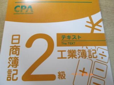 簿記2級・工業簿記テキスト