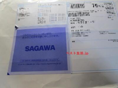 佐川急便からテキストが届く