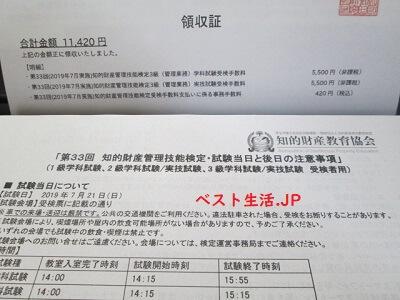 知財検定の試験日当日の説明