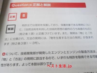 例題の解答、解説もわかりやすい