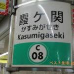 千代田線の霞ヶ関駅