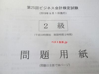 ビジネス会計検定2級の試験問題