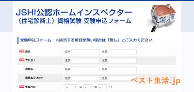 住宅診断士試験の受験申し込みフォーム