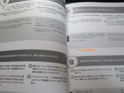 住宅診断士試験、過去問題集、4問収録