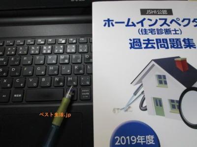 住宅診断士試験、過去問題集のサイズ
