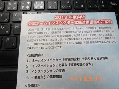 LEC通信講座(2019年度)のパンフレット
