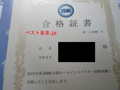 ホームインスペクター試験の合格証