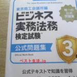 ビジネス実務法務検定3級公式問題集の表紙